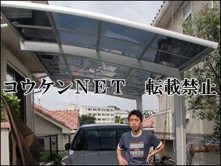 神奈川県 G様