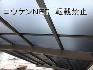 大阪府N様 施工後の写真